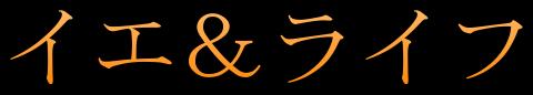 イエ&ライフ