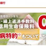 楽天銀行の住宅ローンを徹底検証|手数料固定だから、3,000万円以上の借入れで強い!