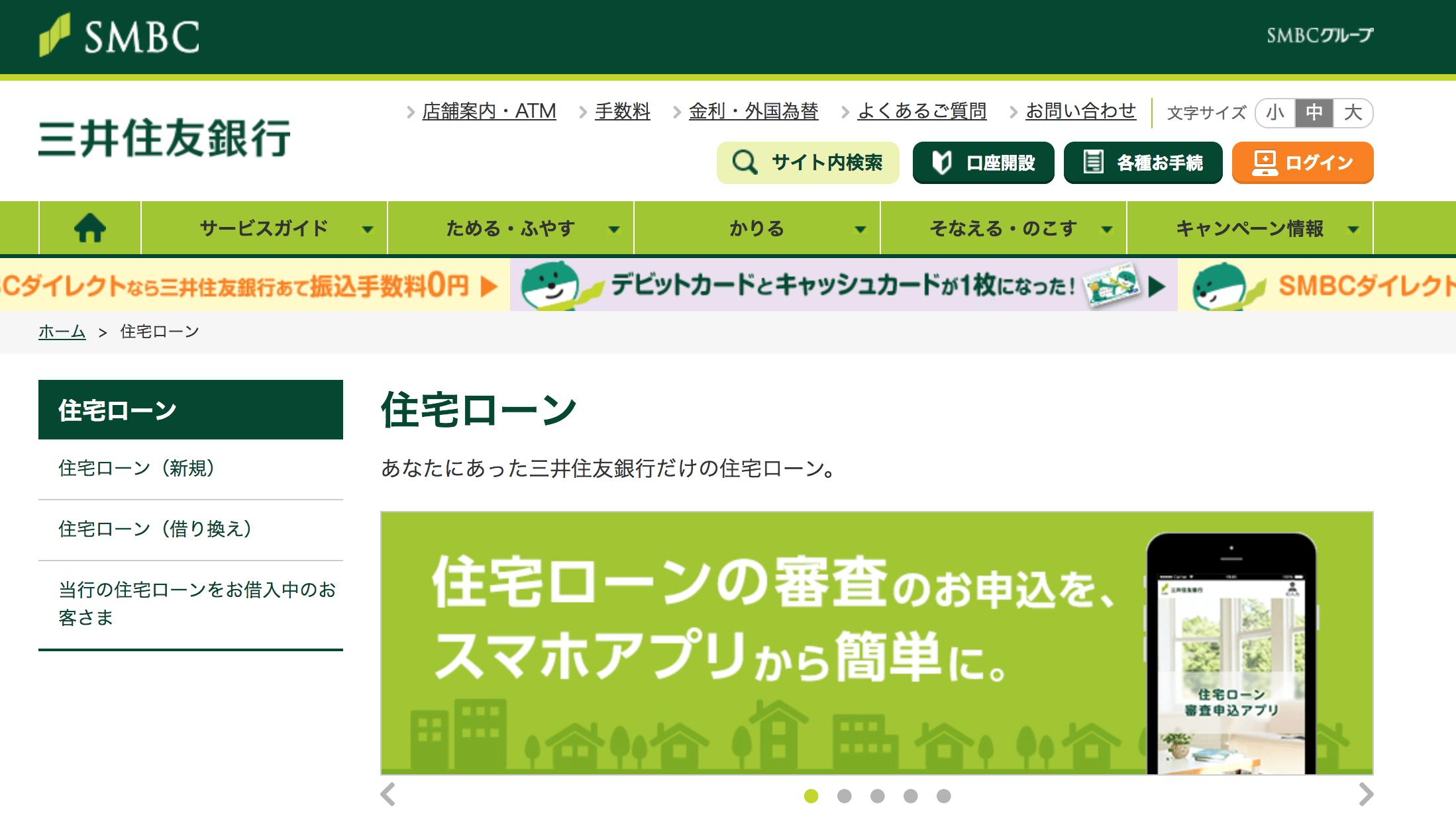 住友 銀行 住宅 ローン 三井 三井住友銀行 住宅ローンのメリット・デメリット
