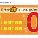 東京スター銀行の住宅ローンを徹底検証|リバースモーゲージを使うつもりなら相談する価値あり