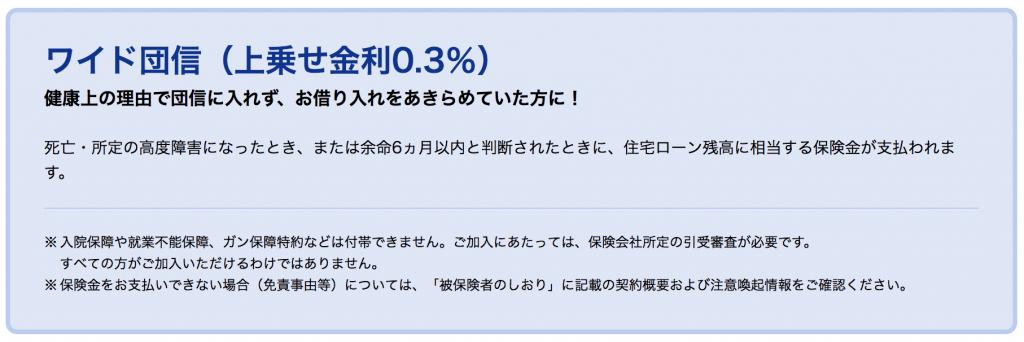 東京スター銀行のワイド団信