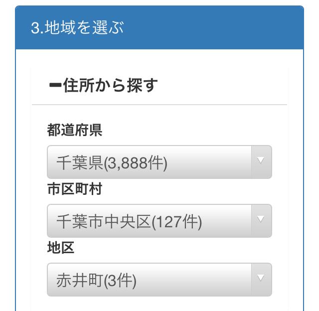 取引価格情報検索_地域選択