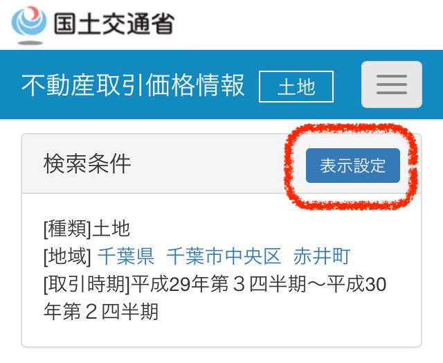 不動産取引価格情報検索_表示設定
