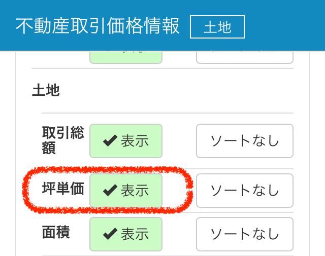 不動産取引価格情報検索_表示設定_坪単価追加