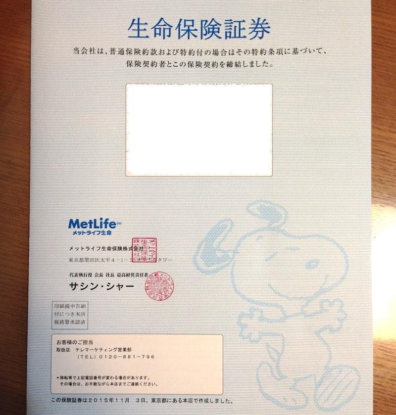 保険証券_メットライフ