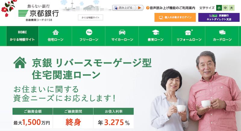 京都銀行 リバースモーゲージ