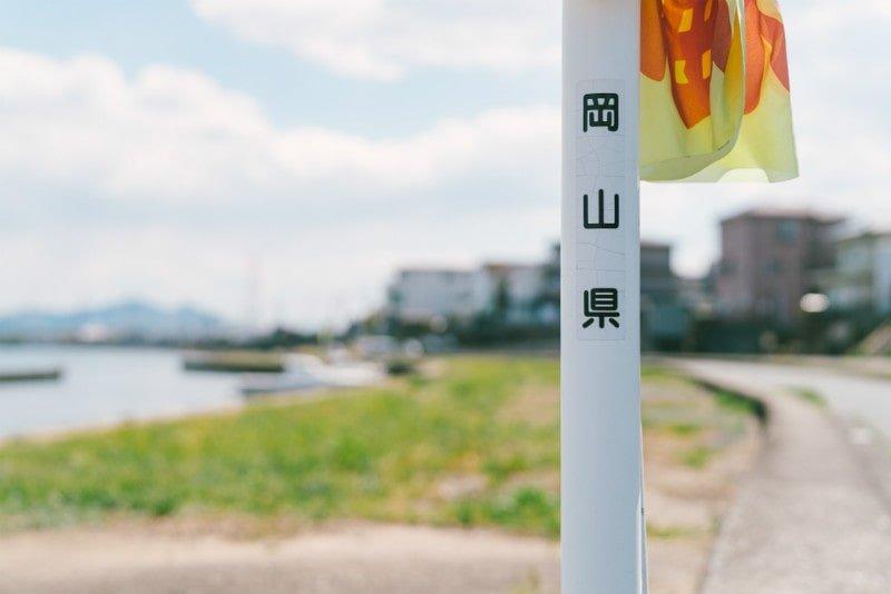 岡山県の土地価格の今後の見通し