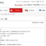 東日本銀行の「リバースモーゲージⅠ型・Ⅱ型」の違いとは?