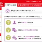 神奈川銀行のリバースモーゲージの特徴とは?神奈川県で利用できるエリアはどこ?
