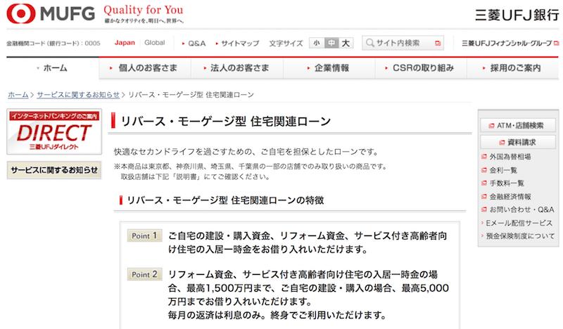 三菱UFJ銀行のリバースモーゲージ