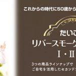 大光銀行のリバースモーゲージの特徴とは?新潟県で利用できるエリアはどこ?