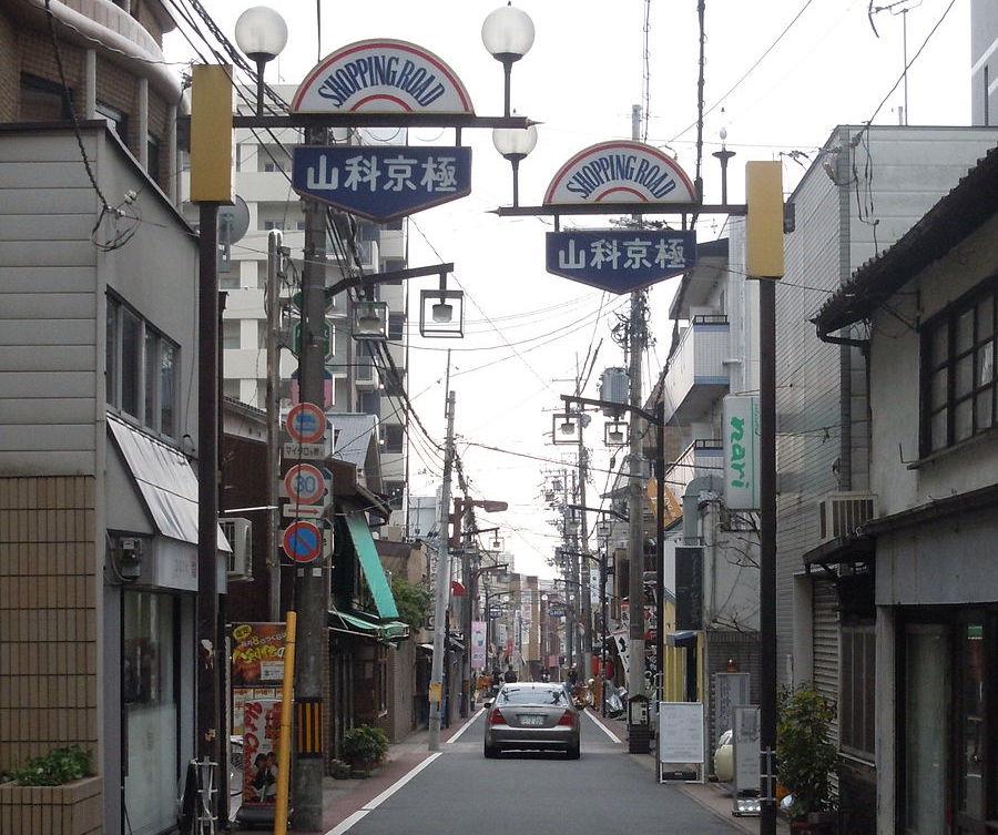 京都市山科区